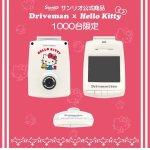 画像: ハローキティのドライブレコーダー ドライブマン 720α [シンプルセット]SD別売り