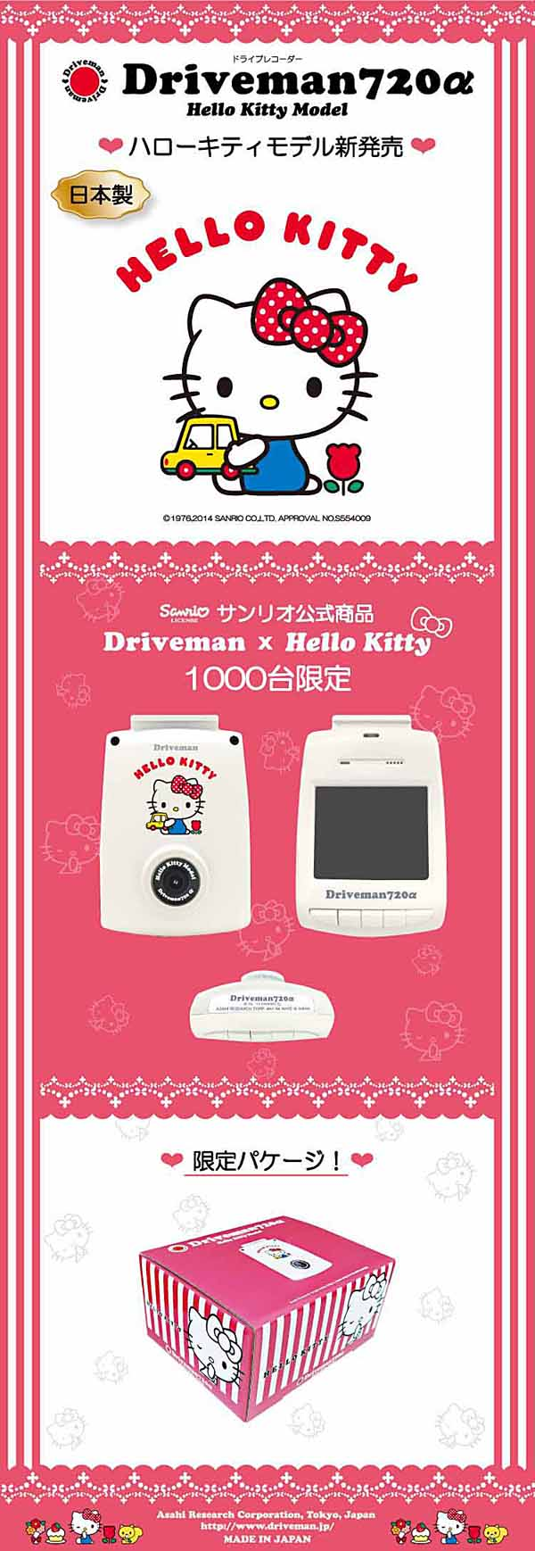 ドライブレコーダーDRIVEMAN720αハローキティモデル