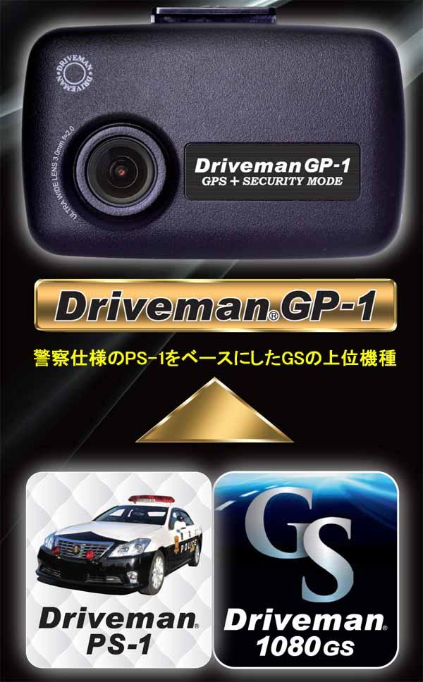 画像3: S-GP-1  ドライブレコーダー SD別のシンプルセット ネット直販限定モデル 2K高画質/GPS/Gセンサー/セキュリティ機能対応の電圧監視型3芯電源[駐車監視]