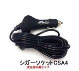 シガーソケット電源アダプター ドライブマン 用(αアルファシリーズ含む)対応 4mケーブル[オプション]