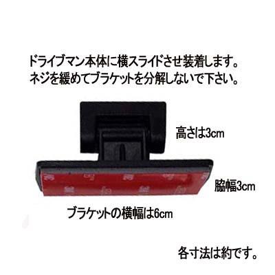 画像1: ドライブマン用ブラケット[予備テープ付き]