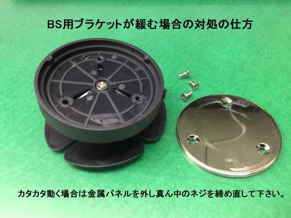 画像3: [オプション]BS-8/10シリーズ用 可動ブラケット黒