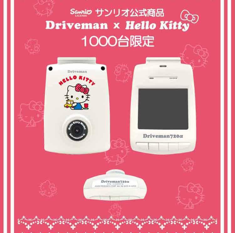 画像1: ハローキティのドライブレコーダー ドライブマン 720α シガー電源[シンプルセット]SD別売り