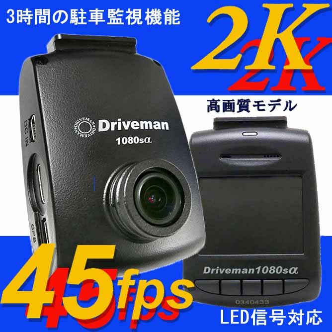 画像1: S-1080sα(シンプルセット)ドライブレコーダー ドライブマン SD別売 駐車監視 いまなら電圧監視型電源が付属 GW直前セール!
