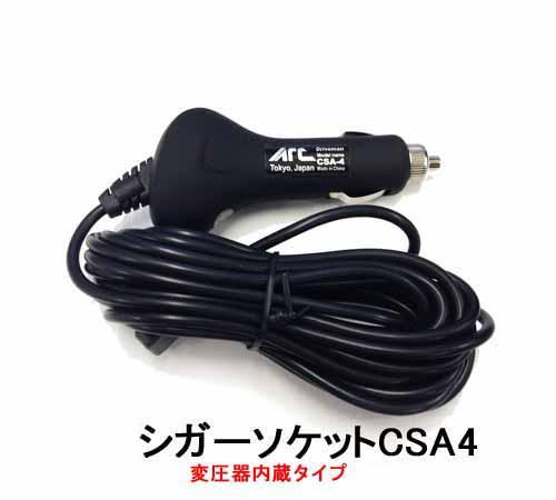 画像1: ドライブマン 全モデル(αアルファシリーズ含む)対応シガーソケット電源アダプター 4mケーブル[オプション]